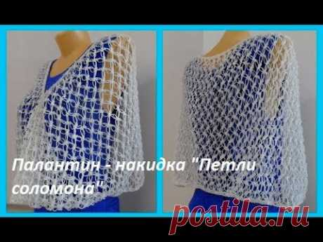 "Палантин - накидка ""Петли соломона"", Crochet Stole Cape( В №89)"