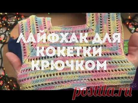 Новый способ вязания кокетки крючком для детского платья   схема   подробно для начинающих