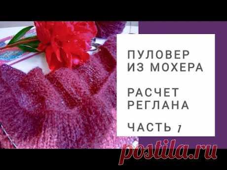 Пуловер из мохера. Паутинка спицами. Ч1. Расчет реглана