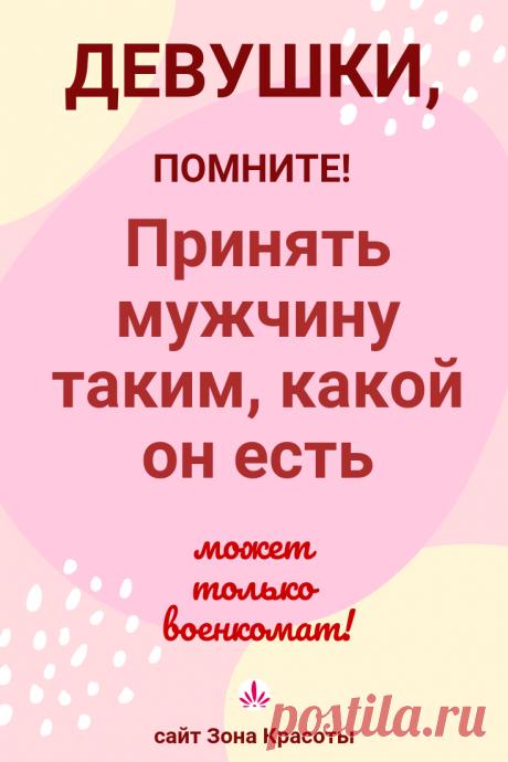 Женский юмор - Зона красоты