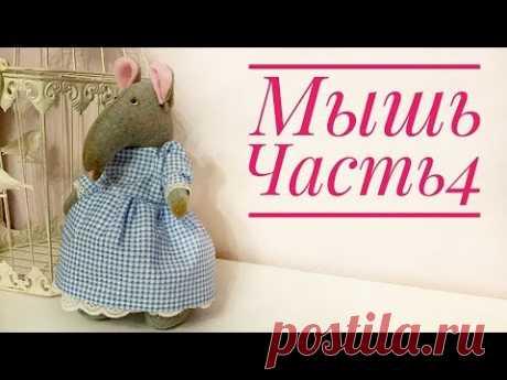 Текстильная кукла Мышь. Часть 4. Платье - YouTube