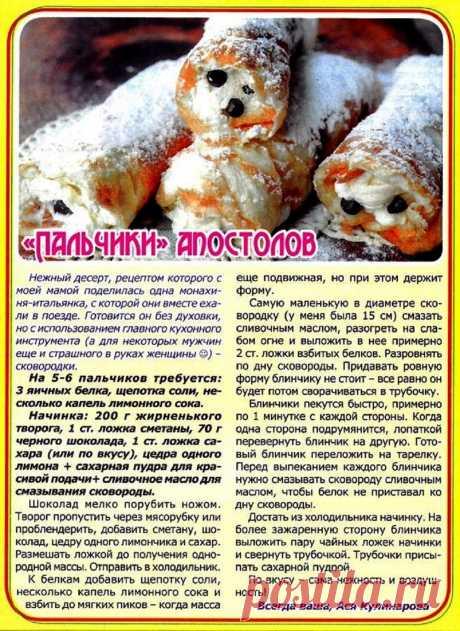 """Пальчики"" апостолов"