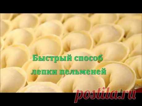 Домашние пельмени.Быстрая лепка пельменей/Dumplings.Quick dumpling making