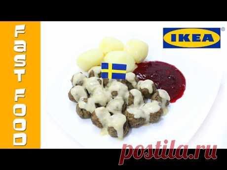 МЯСНЫЕ ФРИКАДЕЛЬКИ | IKEA