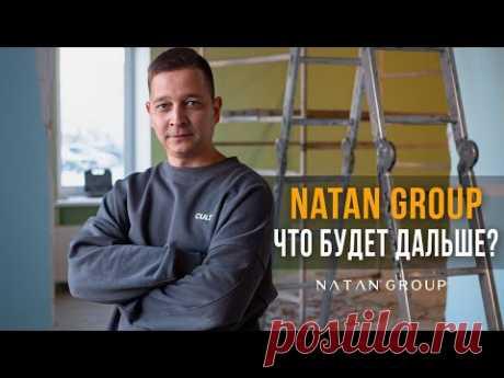 Что теперь будет с Natan Group?