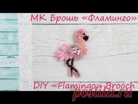 DIY Брошь Фламинго. Вышивка пайетками и бисером.