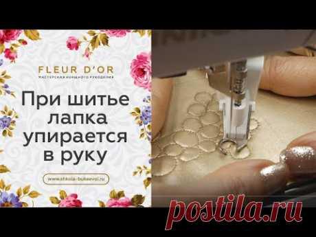Что делать если лапка швейной машинки уперлась в руку? Урок 18 | Valentina Bukeeva