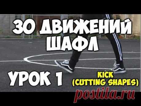 30 движений ШАФЛ танца  - Урок 1 Kick (Cutting shapes)! - Шафл танец обучение для начинающих!