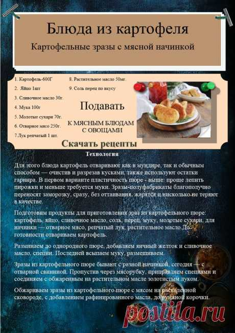 Скачать шпаргалки. | Smore Newsletters for Education