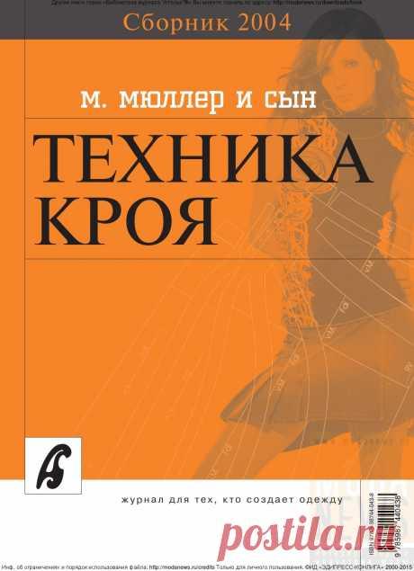 """Сборник ""Ателье - 2004"". М.Мюллер и Сын"""