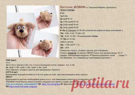 Схемы СОБАК - Страница 9 - В мире животных - Форум почитателей амигуруми (вязаной игрушки)