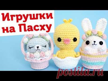 НАВЯЗАЛА: пасхальные сувениры / Вязаные игрушки амигуруми на Пасху. Эти игрушки подойдут как сувениры на Пасху. Из них вы можете сделать различные подарки и поделки к Пасхе.
