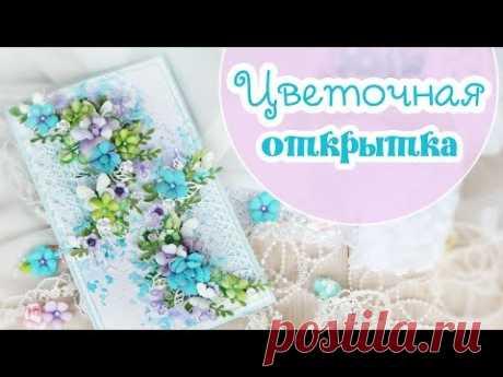 Цветочная ОТКРЫТКА / Скрапбукинг / handmade card /открытка ручной работы