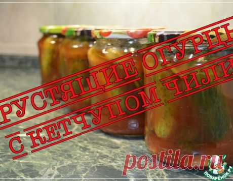Хрустящие огурцы с кетчупом чили – кулинарный рецепт
