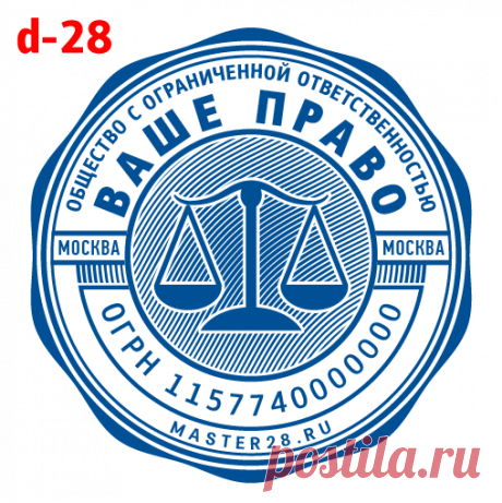 Образец печати организации в векторном формате скачать на master28.ru