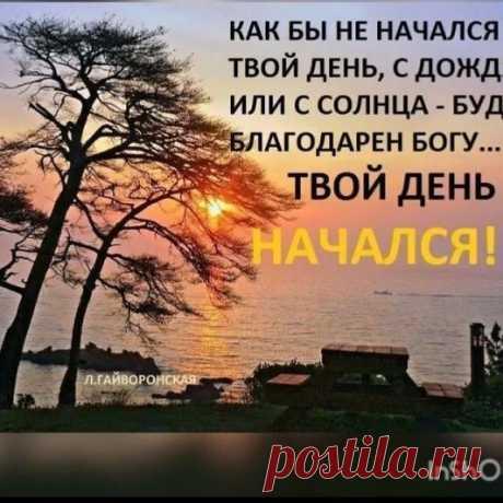 Photo by Ирина Сабитова on May 14, 2020. На изображении может находиться: небо, на улице, текст и природа