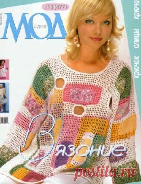 Журнал мод №477
