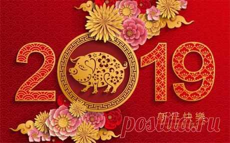 Поздравление С Китайским Новым Годом 2019. Поздравления На Китайском Языке С Новым Годом   Всё для праздника