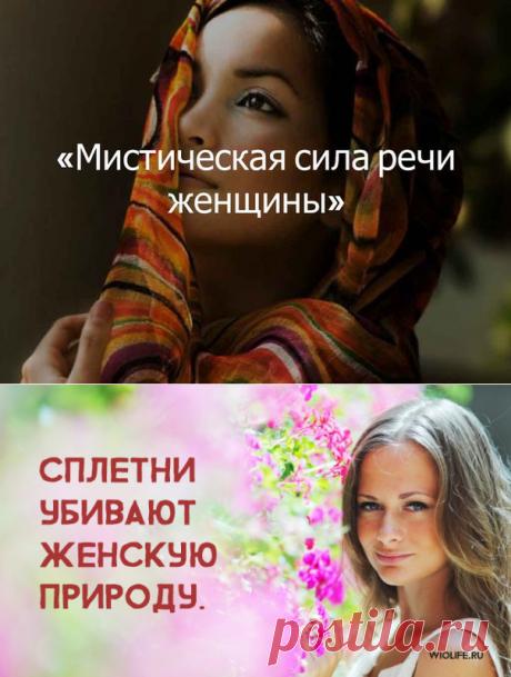 МИСТИЧЕСКАЯ СИЛА РЕЧИ ЖЕНЩИНЫ....