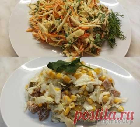Два вкуснейших салата к ужину из обычной капусты Предлагаю приготовить два вкуснейших салата к ужину из обычной капусты. Простые и вкусные салаты ,которые готовятся легко и быстро.Ингредиенты: Салат 1 1.Капуста -300 г 2.Куриное филе -300 г 3.Морковь...