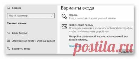 Графический пароль разблокировки экрана Windows.
