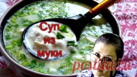 Суп из муки/Так готовила моя бабушка/Вкусно дешево и быстро