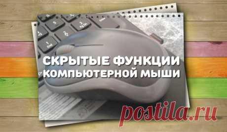Не самые очевидные функции компьютерной мыши — Полезные советы