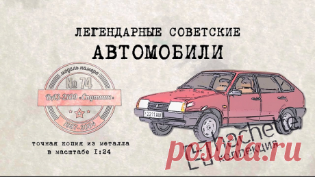 Обзор Коллекционной модели ВАЗ 2109 «Спутник» — Kovsh.dp.ua