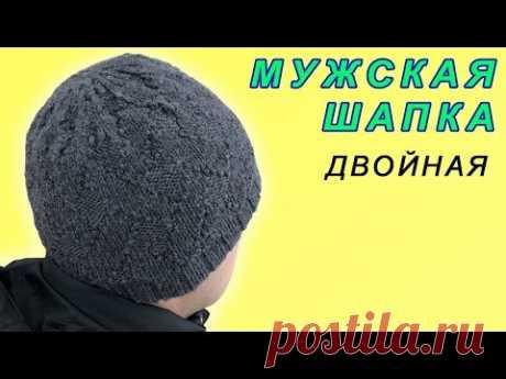 МУЖСКАЯ ШАПКА СПИЦАМИ экспресс МК | Men's knitting hat