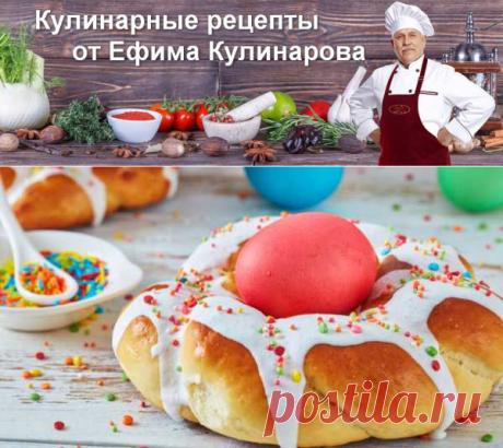 Как приготовить к Пасхе оригинальный кулич?: Интересные рецепты пасхальной выпечки   Вкусные кулинарные рецепты