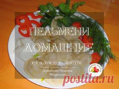 Домашние пельмени рецепт с фото.  Многие с удовольствием согласились бы отобедать-поужинать  вкусными пельменями, но то, что предлагается к продаже в торговых сетях, не часто является пригодным к употреблению в пищу...