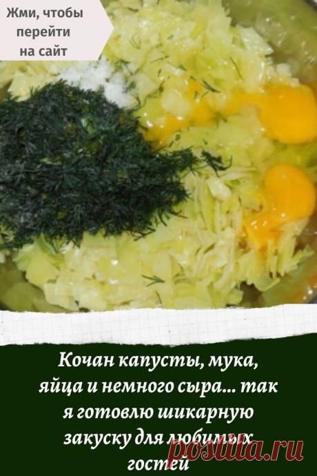 Кочан капусты, мука, яйца и немного сыра… так я готовлю шикарную закуску для любимых гостей
