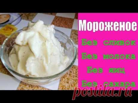 Мороженое без сливок,молока и яиц
