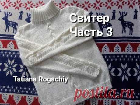Нежный женский свитер с ажурным узором и косами, вязание спицами. Часть 3 - YouTube