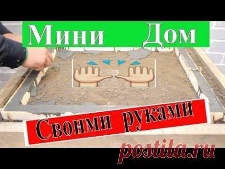 Крутая самоделка!!!/Мини дом своими руками!!!/DIY - YouTube