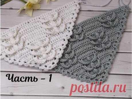 Шаль, мини - шаль, бактус крючком, узор для шали //crochet shawl //Часть - 1//