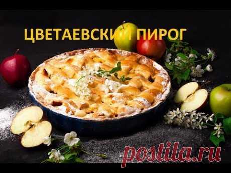 цветаевский яблочный пирог. Кулинария для начинающих