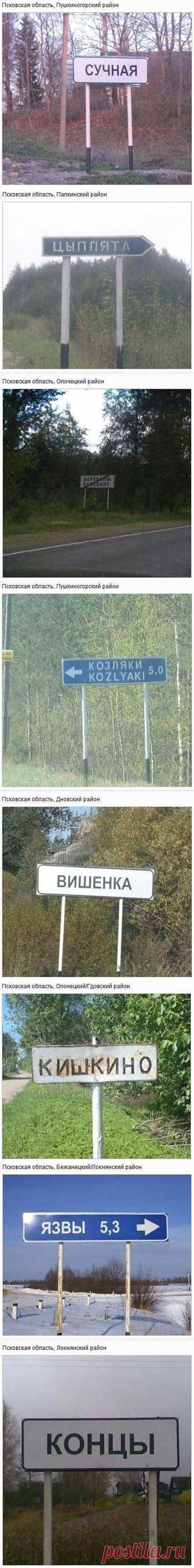сообщение Goodwine : О чем думали наши предки, когда давали названия населенным пунктам (16:51 05-01-2014) [3006307/306287327] - kiyashko_1964@mail.ru - Почта Mail.Ru