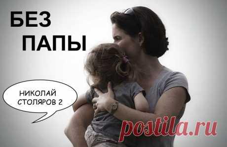 БЕЗ ПАПЫ ~ Плейкасты ~ Beesona.Ru