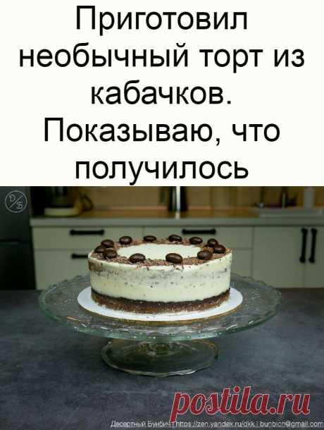 Приготовил необычный торт из кабачков. Показываю, что получилось