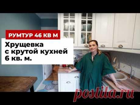 Румтур 46 кв. м. Кухня 6 кв. м. и ремонт в Хрущевке без дизайнера интерьера
