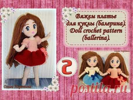 We knit a dress for a doll (ballerina). Part 2. Dress crochet pattern (ballerina). Part 2