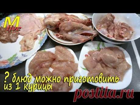 Сколько БЛЮД можно ПРИГОТОВИТЬ из 1 КУРИЦЫ? ПРАЗДНИЧНЫЙ СТОЛ БЮДЖЕТНО из 1 курицы на любой праздник.