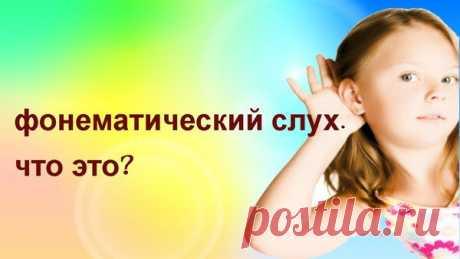 Вот приёмы, которые помогут развить фонематический слух | Советы Логопеда | Яндекс Дзен