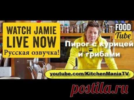 Dzheymi Oliver. El pastel con la gallina y las setas (RUS)