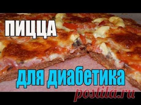 Пицца для диабетика 2 тип. Вкусная пицца на отрубном тесте.