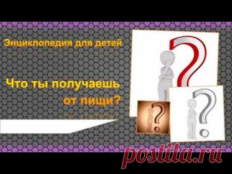 Что ты получаешь от пищи Энциклопедия для детей - YouTube