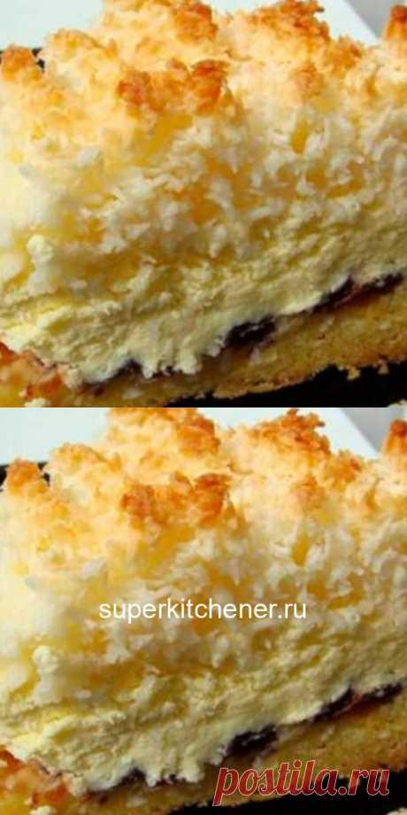 Пирог «Кудряшкин» с творожной начинкой. Покорил своей нежностью и вкусом!