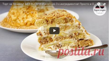 Торт без выпечки, всего из 3-х ингредиентов! рецепт с фото