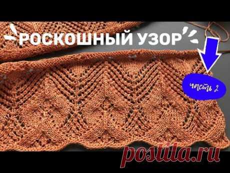 🌟Вяжу легкий топ эксклюзивным узором спицами🌟Beautiful knitting pattern🌟Easy lace!